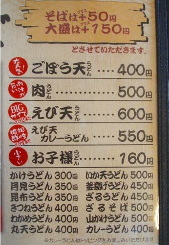 s-とく兵衛メニューDSCF8157