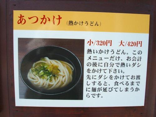 s-麺通団メニューDSCF8206