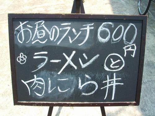 s-百千萬外メニューDSCF8229