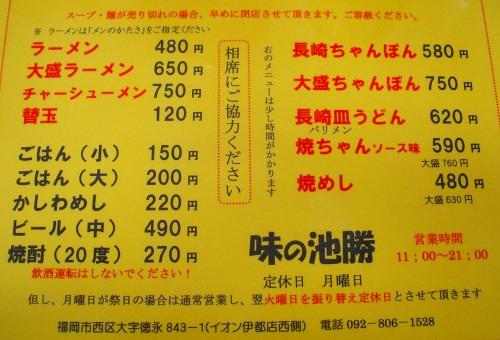 s-池勝メニューDSCF8258