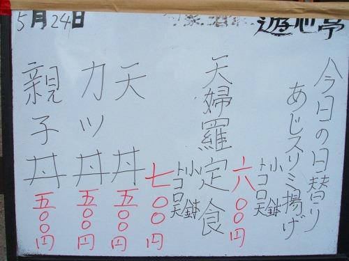 s-遊心亭メニューDSCF8276