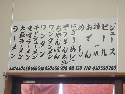 s-お富さんメニューDSCF8297