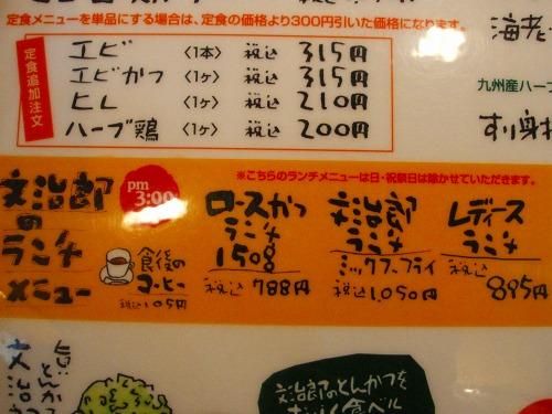 s-文次郎メニュー2DSCF8322