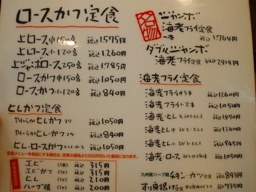 s-文次郎メニューDSCF8323