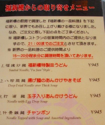 s-新界メニューDSCF8337