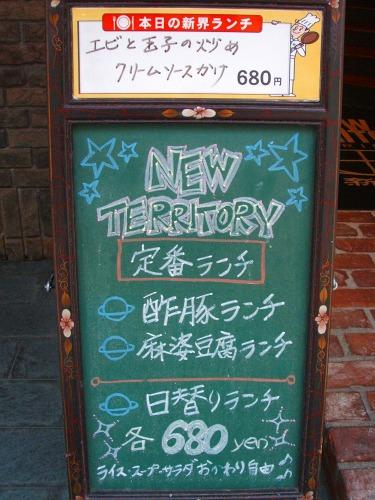 s-新界メニュー外DSCF8336