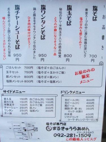 s-塩メニューDSCF8383