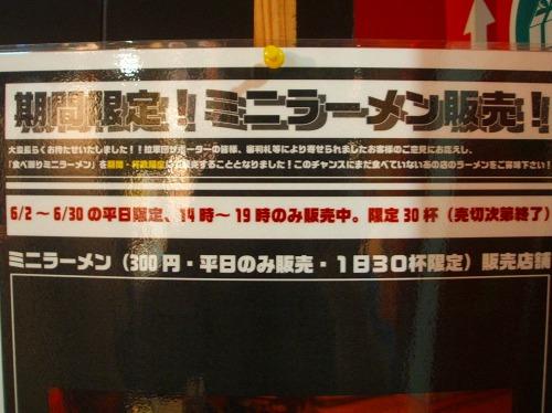 s-キャナル貼り紙DSCF8393
