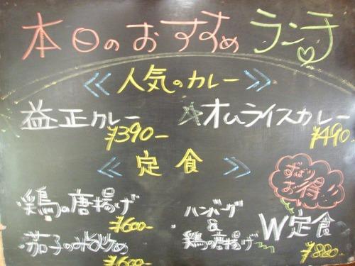 s-益正外メニューDSCF8403
