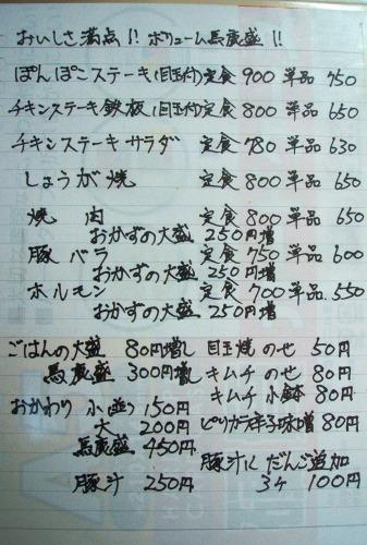 s-馬鹿メニュー2DSCF8422