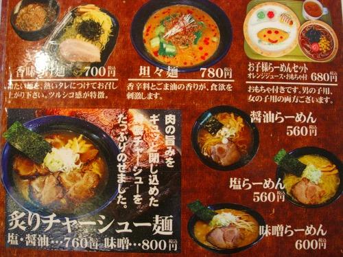 s-まる竹メニューDSCF8429