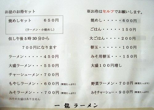 s-一龍メニューDSCF8435