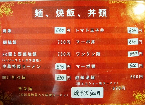 s-同福居メニュー2DSCF8492