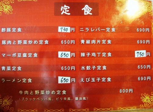 s-同福居メニューDSCF8491