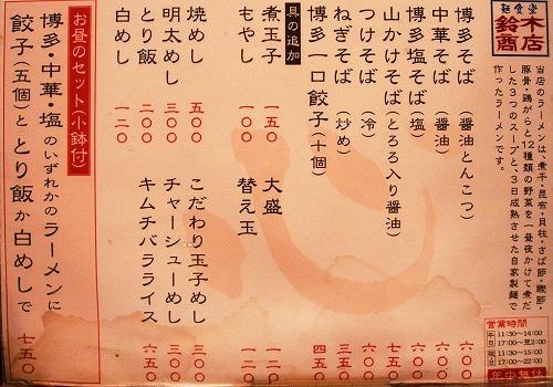 s-鈴木メニューDSCF8473