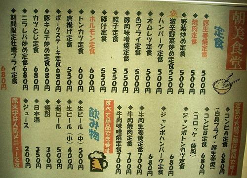 s-朝美メニューDSCF8510