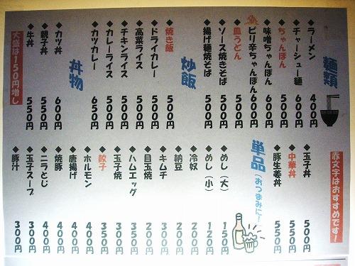 s-朝美メニュー2DSCF8509