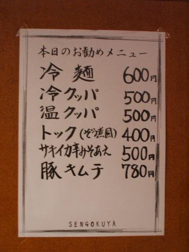 s-千石メニュー2DSCF8537