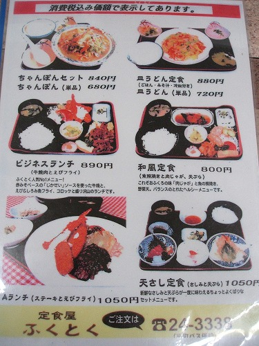 s-ふくとくメニューDSCF8569