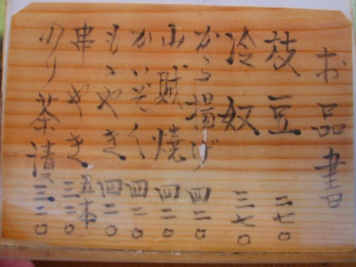 s-江戸メニューDSCF8616