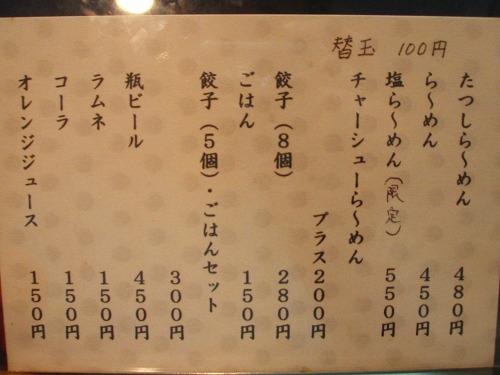 s-たつしメニューDSCF8661
