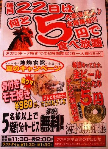 s-地鶏食堂メニュー2DSCF8673