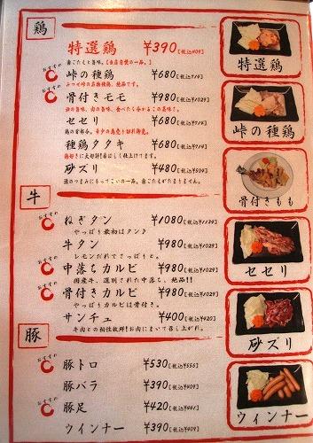 s-地鶏食堂メニュー3DSCF8677