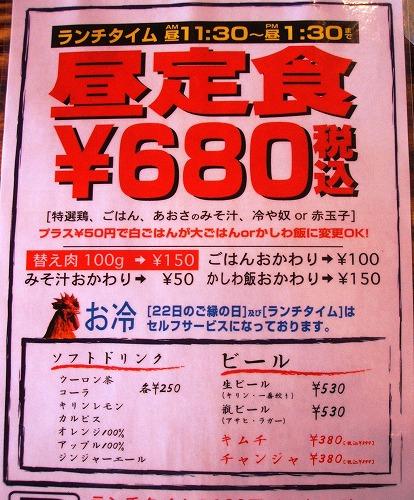 s-地鶏食堂メニューDSCF8672