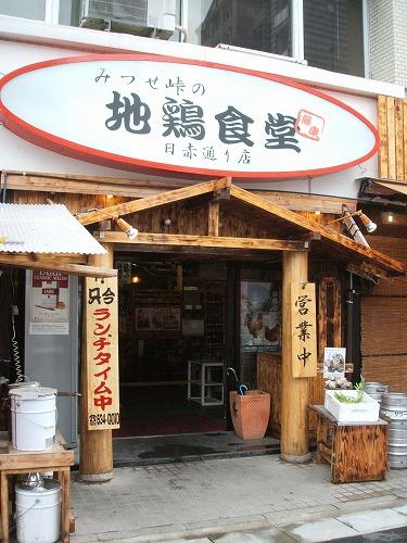 s-地鶏食堂外見DSCF8680