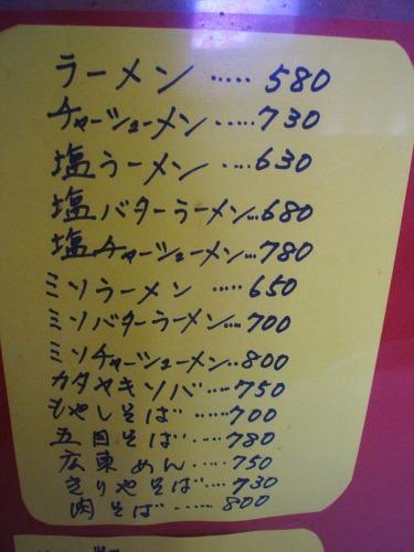 s-きりやメニューDSCF8707