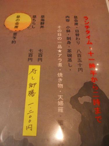 s-夢蔵メニューDSCF8718