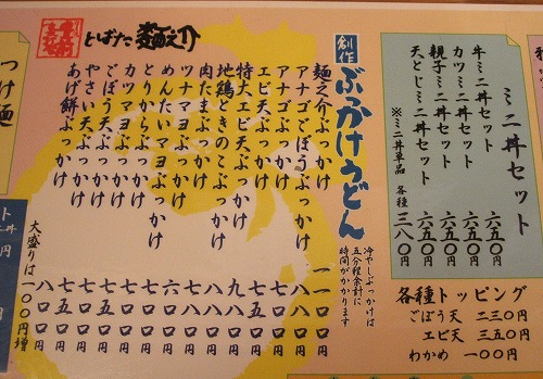 s-戸畑メニューDSCF8774