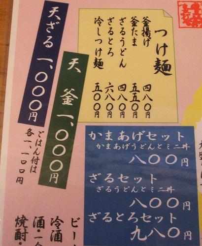 s-戸畑メニュー3DSCF8775