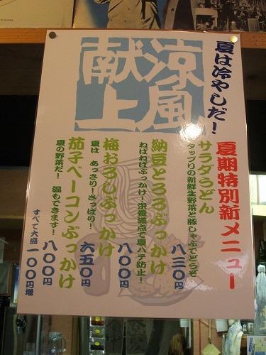 s-戸畑メニュー4DSCF8777