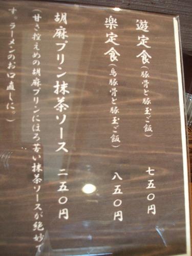 s-遊楽メニュー2DSCF8802