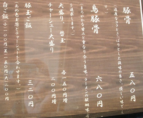 s-遊楽メニューDSCF8805