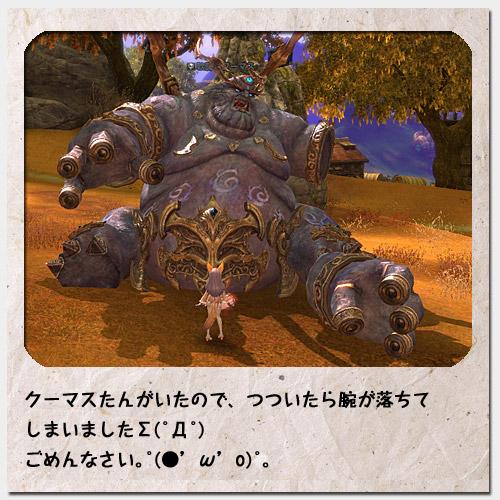 TERA_ScreenShot_20111004_174833.png