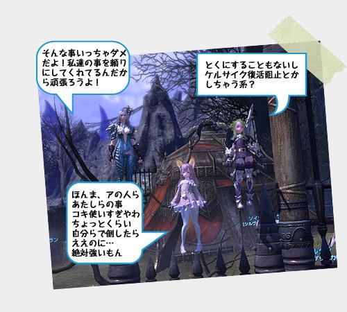 TERA_ScreenShot_20111004_230129.png