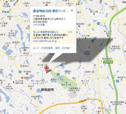 愛彩ランドconvert_20120219214844