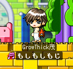 GrowThick茂