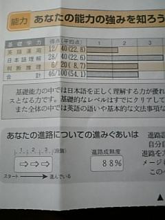 jikohakken5.jpg