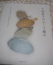 ビーズ編みの本