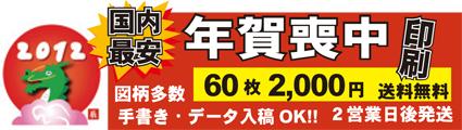 年賀画像ブログ 特価 格安 安い 低価格 最安 日本郵便はがき 無料 振り込み 代金引換  比較 速い 早い <br />翌日 すぐ データ入稿  手作り 原稿 プリント  フリーダイヤル