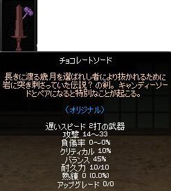 mabinogi_2009_02_05_002_1.jpg