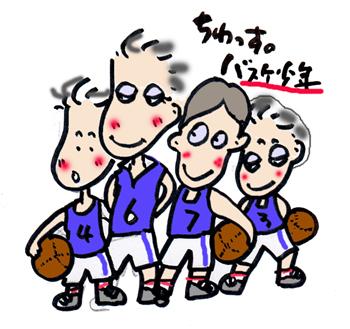 二男バスケ少年
