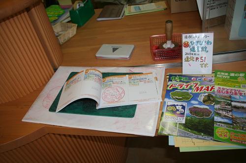スタンプラリー帳
