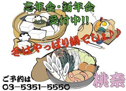 MOMONA  鍋