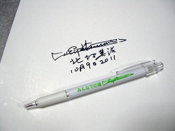 北村栄治サイン