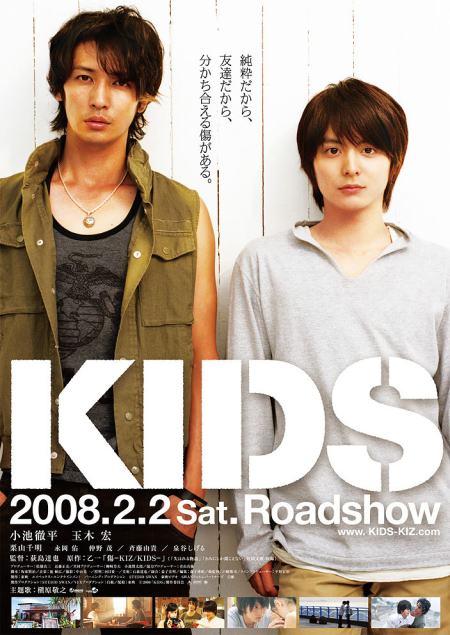 kids pos