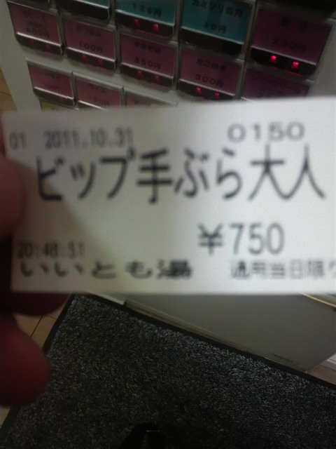 2011103120480000.jpg